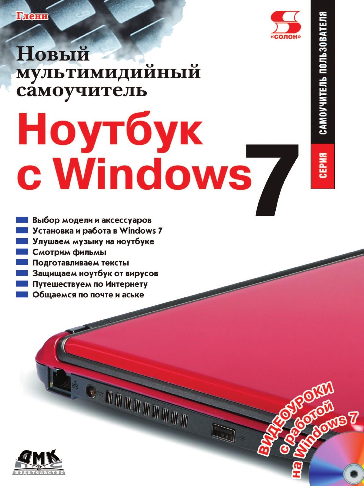 К. Гленн Новый мультимедийный самоучитель. Ноутбук с Windows 7 ноутбуки цены и характеристики