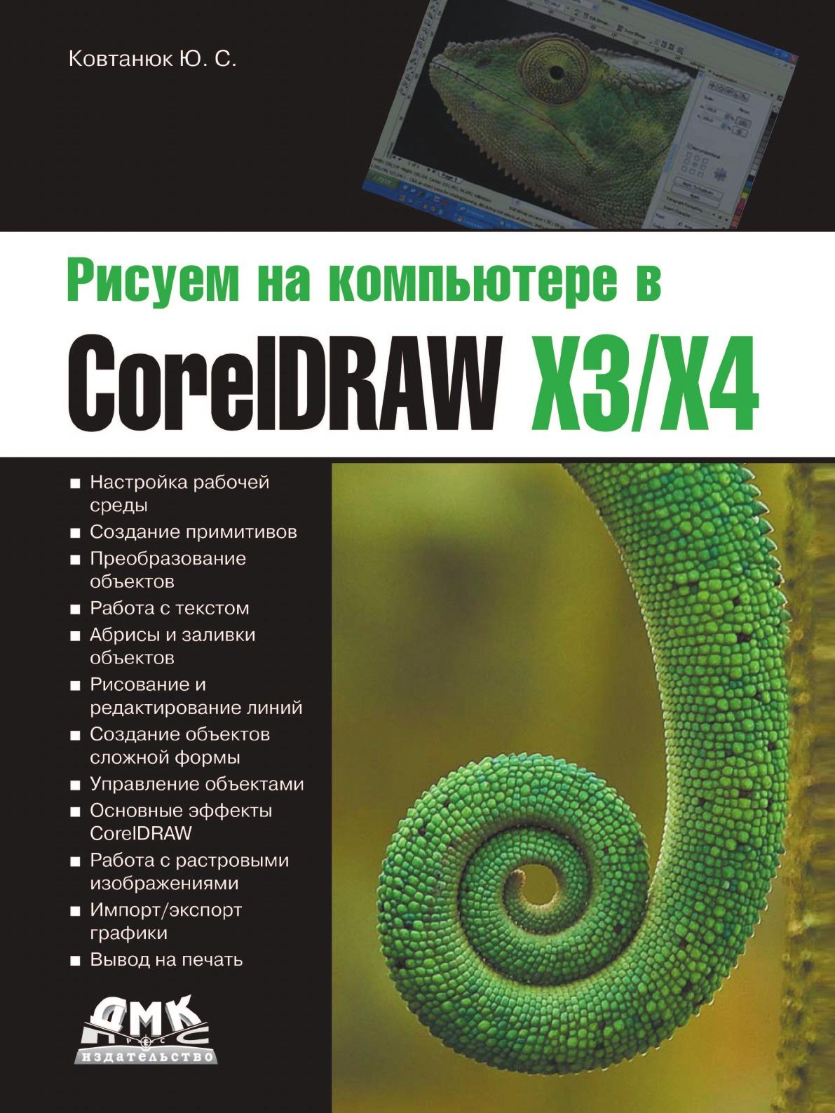 Ю.С. Ковтанюк Рисуем на компьютере в CorelDraw X3/X4