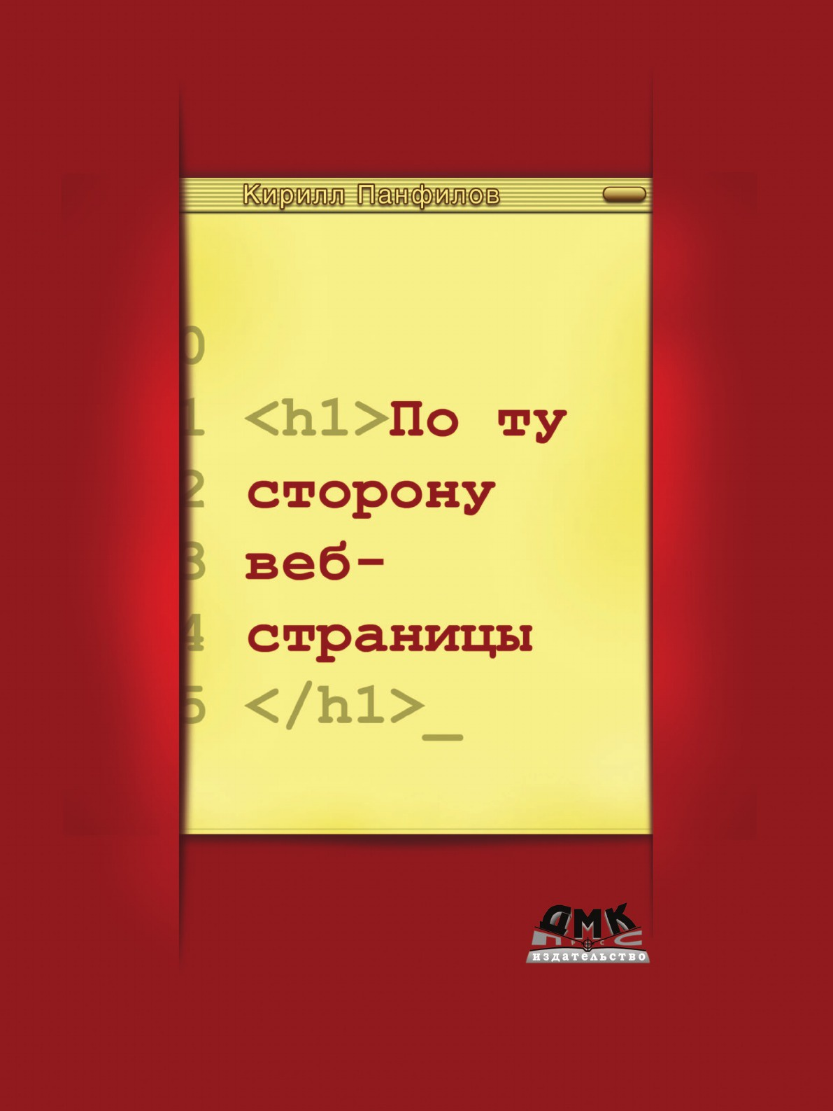 К. Панфилов По ту сторону веб-страницы