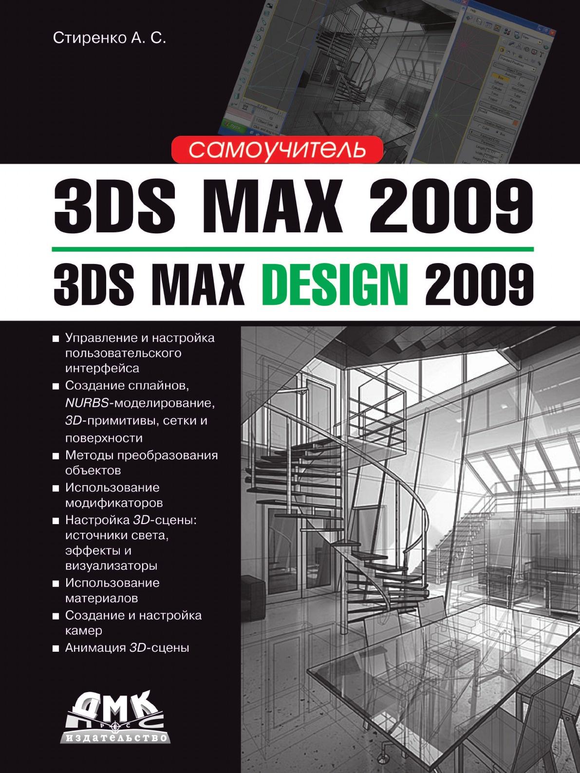 А.С. Стиренко 3ds Max 2009. 3ds Max Design 2009. Самоучитель kelly l murdock 3ds max 2011 bible