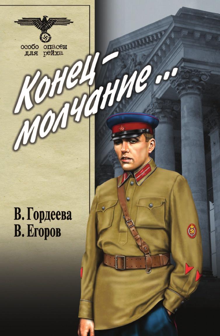 В. Гордеева, В. Егоров Конец - молчание.