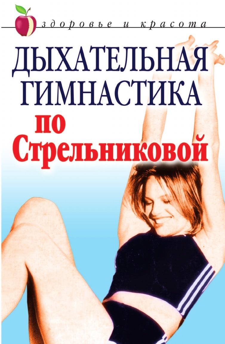 Т.Ю. Амосова Дыхательная гимнастика по Стрельниковой дыхательная гимнастика а н стрельниковой