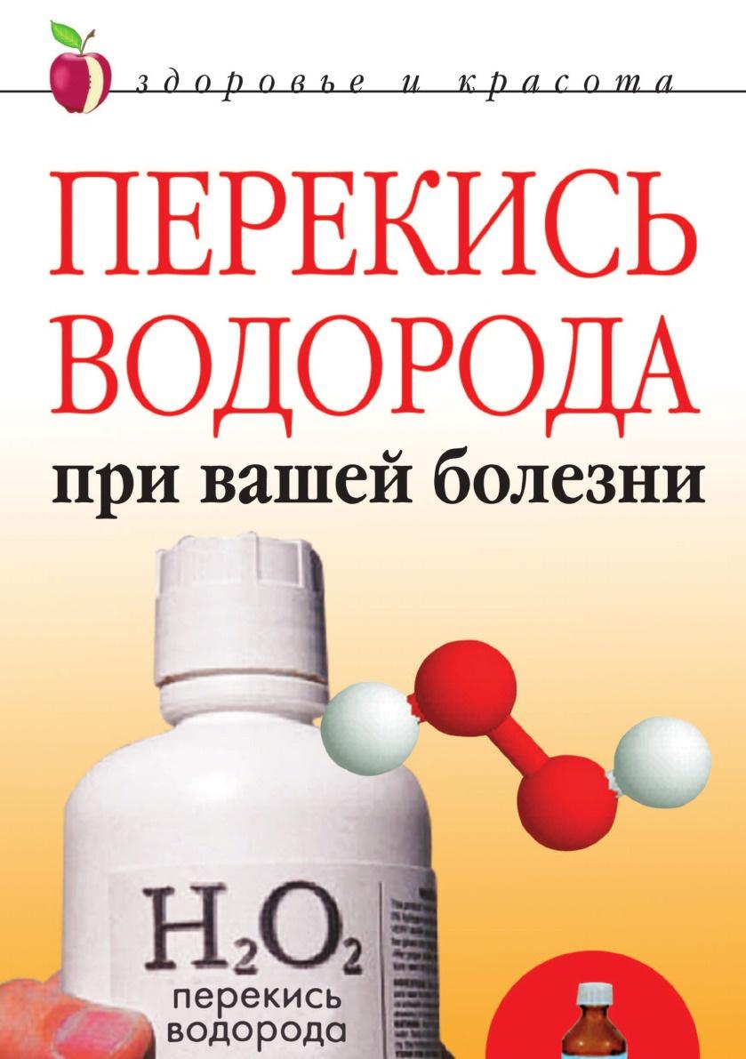 Л.Ж. Жалпанова Перекись водорода при вашей болезни