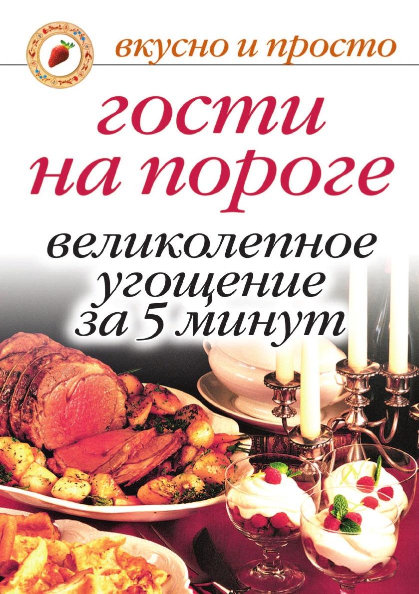 Ю.Н. Николаева Гости на пороге. Великолепное угощение за 5 минут дыма а праздничное угощение за 30 минут