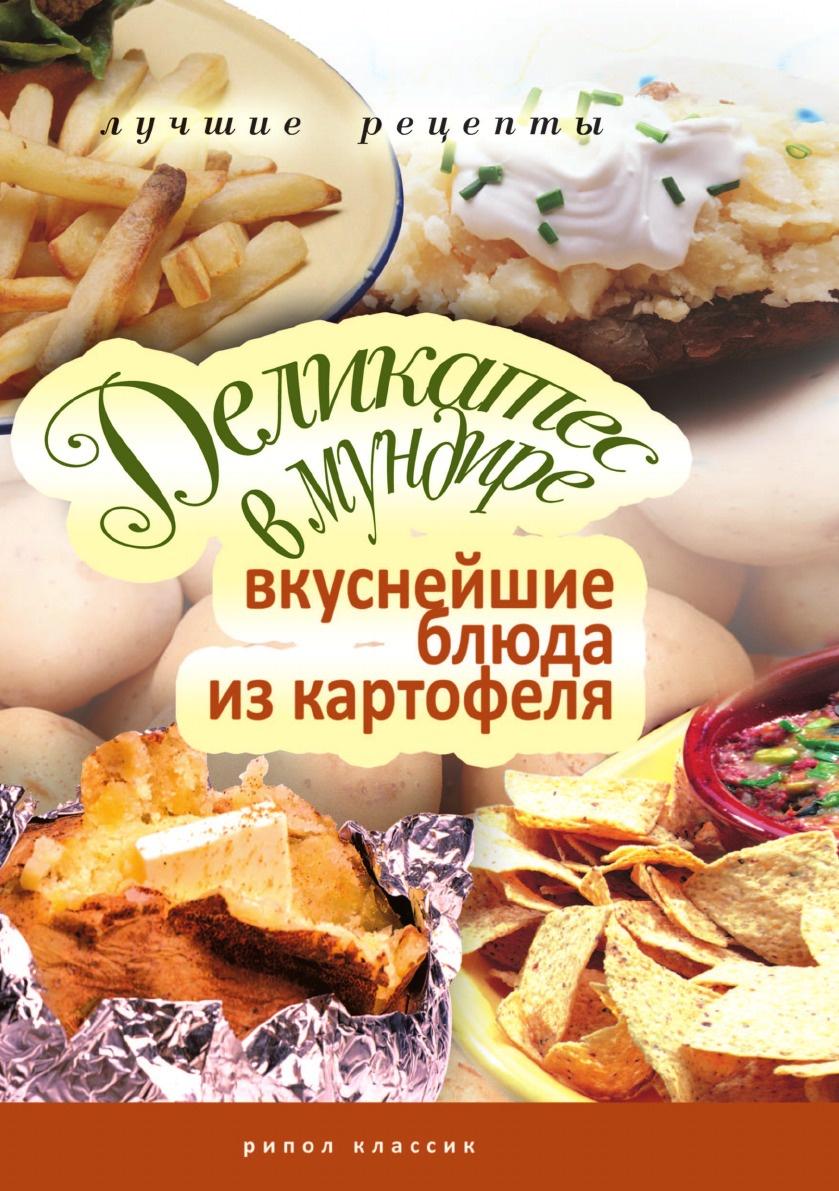 Соня Аппетитная Деликатес в мундире. Вкуснейшие блюда из картофеля