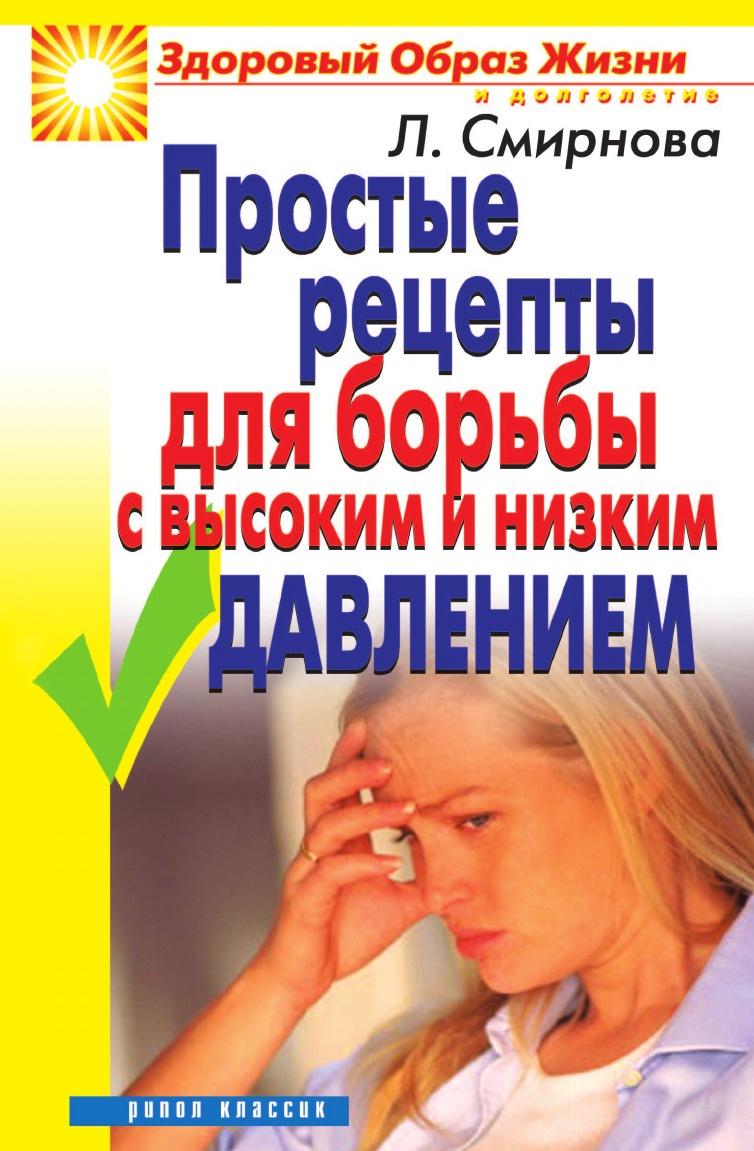 Л.Н. Смирнова Простые рецепты для борьбы с высоким и низким давлением