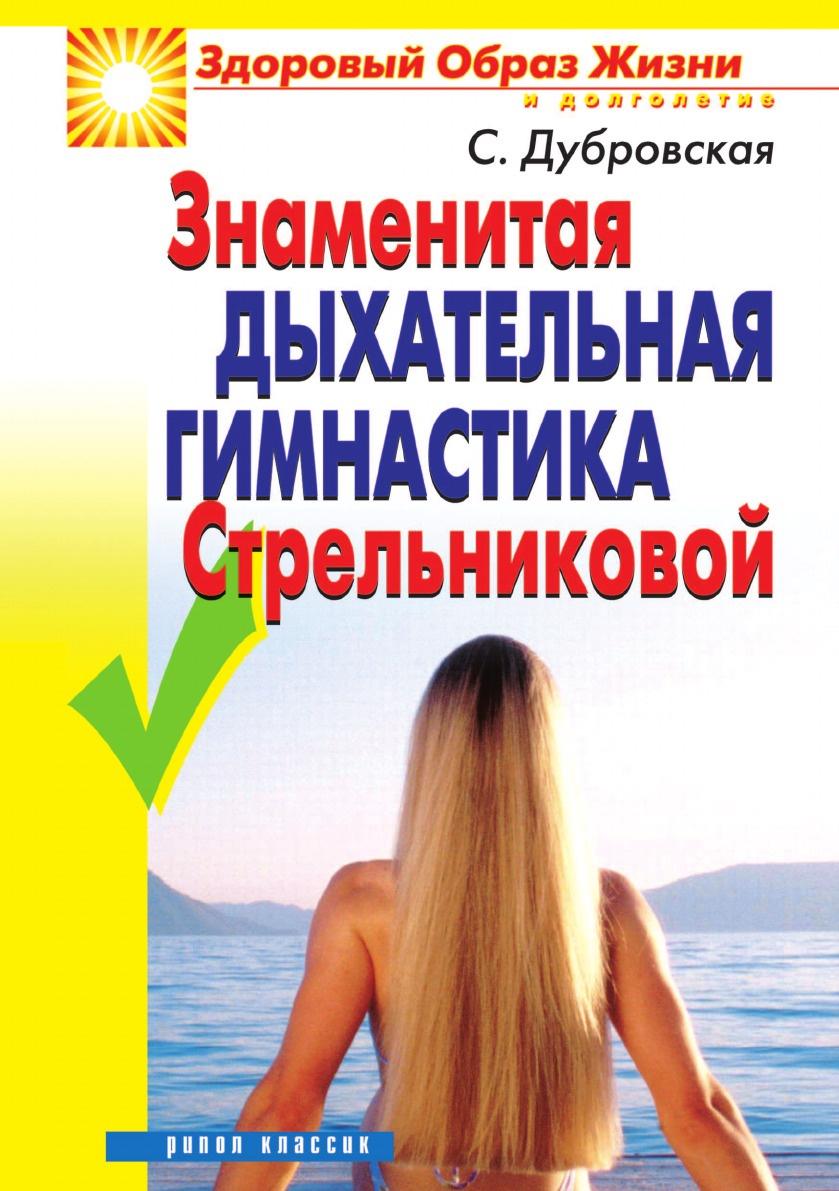 С.В. Дубровская Знаменитая дыхательная гимнастика Стрельниковой цена