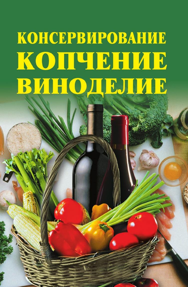 Л.Ж. Жалпанова Консервирование, копчение, виноделие