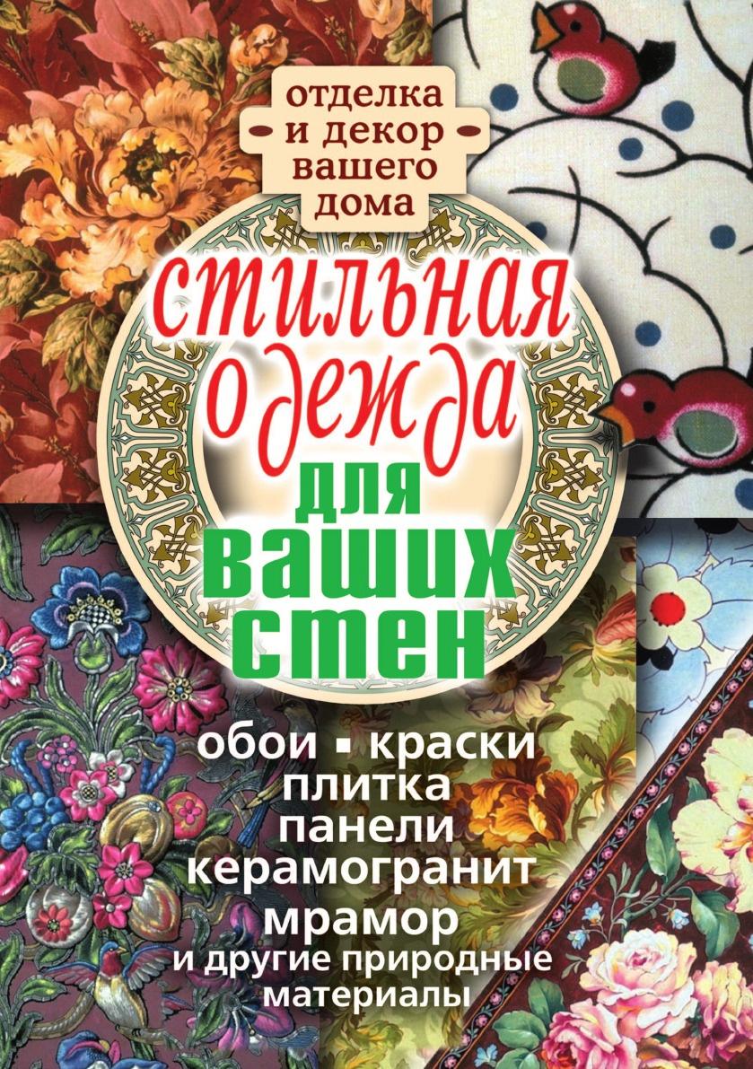 И.И. Соколов Стильная одежда для ваших стен. Отделка и декор вашего дома