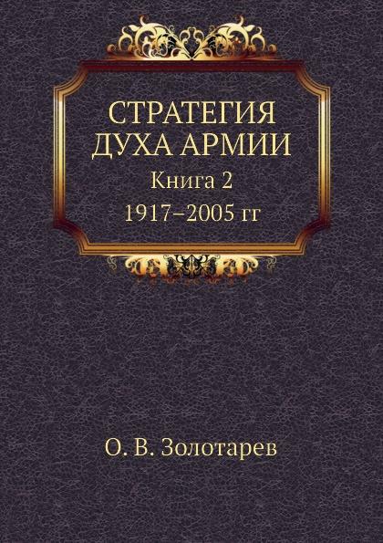 О.В. Золотарев Стратегия духа армии. Книга 2. 1917-2005 гг
