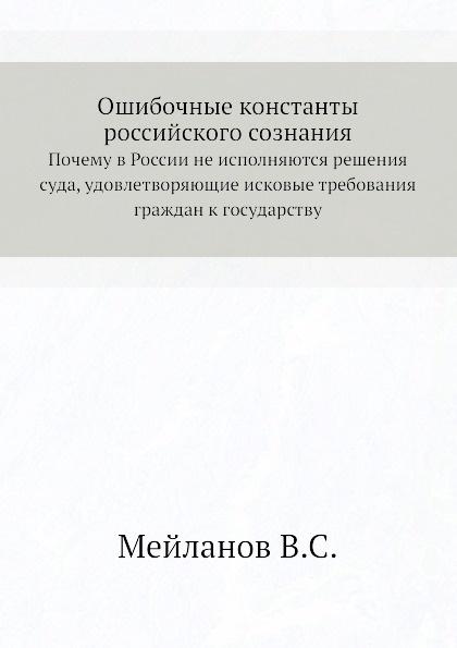 В.С. Мейланов Ошибочные константы российского сознания. Почему в России не исполняются решения суда, удовлетворяющие исковые требования граждан к государству