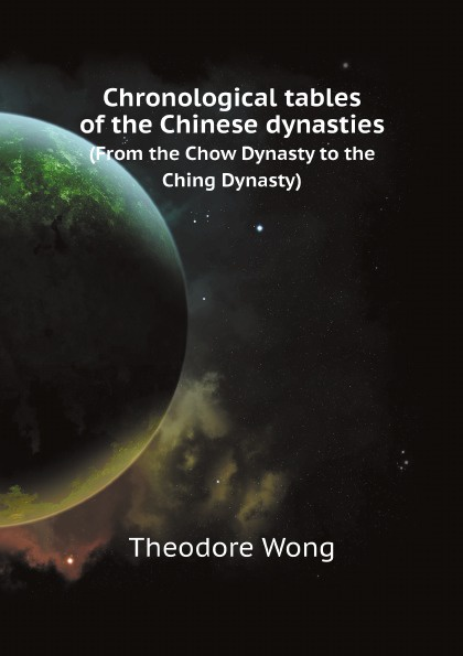Фото - Theodore Wong Chronological tables of the Chinese dynasties. (From the Chow Dynasty to the Ching Dynasty) theodore wong chronological tables of the chinese dynasties from the chow dynasty to the ching dynasty
