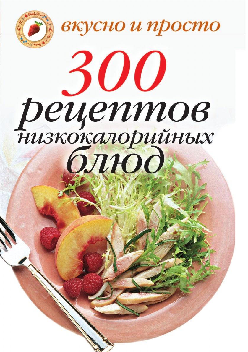 О. Ивушкина 300 рецептов низкокалорийных блюд ольга ивушкина 300 рецептов низкокалорийных блюд
