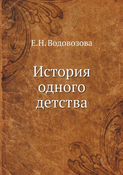 Е.Н. Водовозова История одного детства е н водовозова история одного детства
