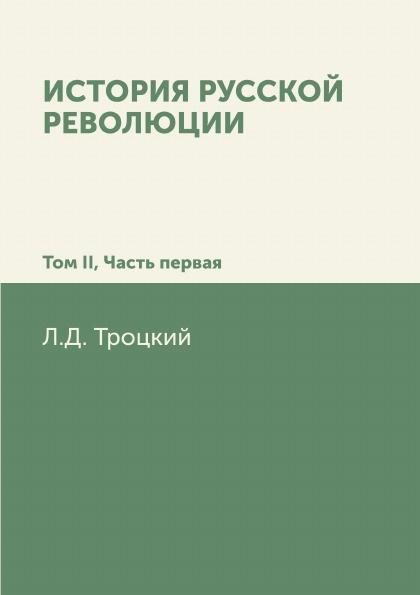 Л.Д. Троцкий История русской революции. Том II, часть 1