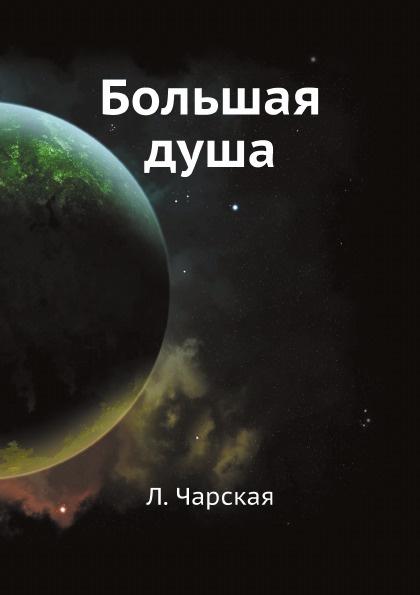 Л. Чарская Большая душа юрье ж жуанниго л большая книга кроличьих историй