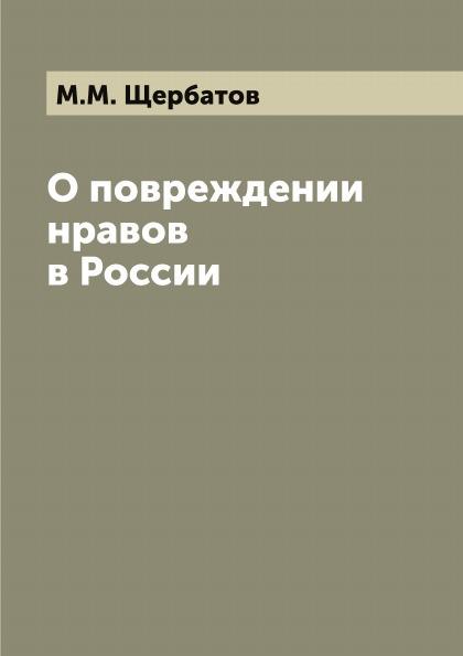 М. М. Щербатов О повреждении нравов в России цены