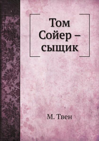 М. Твен Том Сойер . сыщик