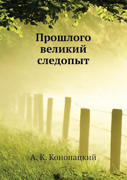 А.К. Конопацкий Прошлого великий следопыт