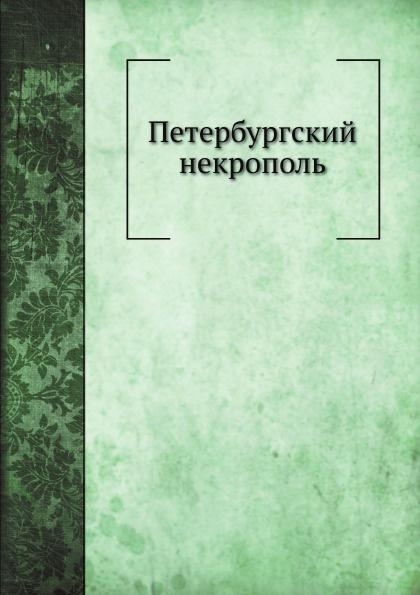 Петербургский некрополь