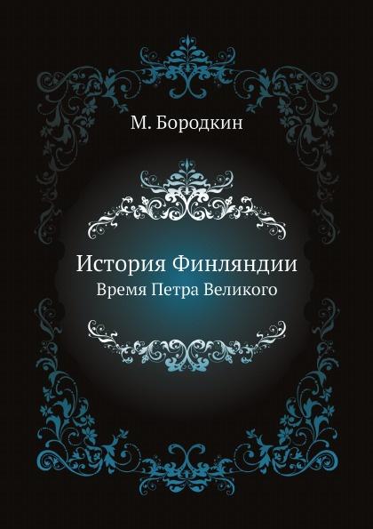 М. Бородкин История Финляндии. Время Петра Великого.