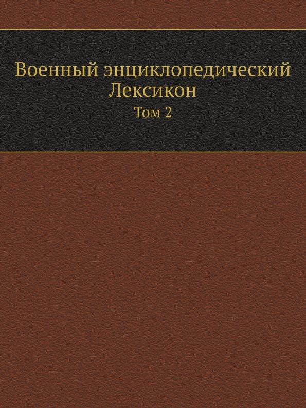 Неизвестный автор Военный энциклопедический Лексикон. Том 2