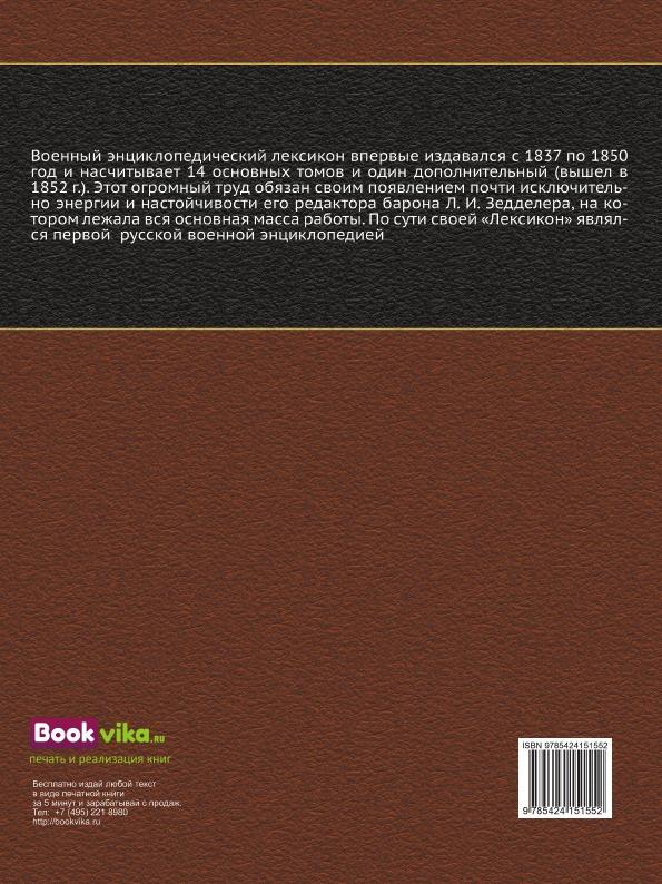 Военный энциклопедический Лексикон. Том 4