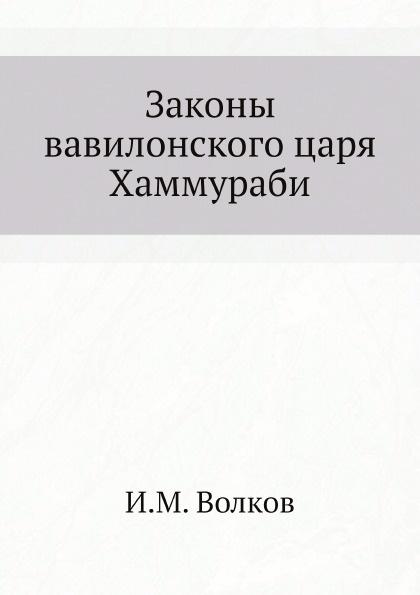 И.М. Волков Законы вавилонского царя Хаммураби