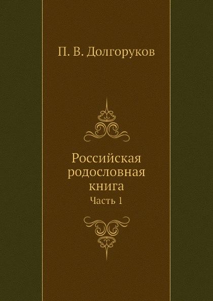 П.В. Долгоруков Российская родословная книга. Часть 1