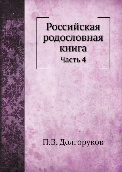 П.В. Долгоруков Российская родословная книга. Часть 4