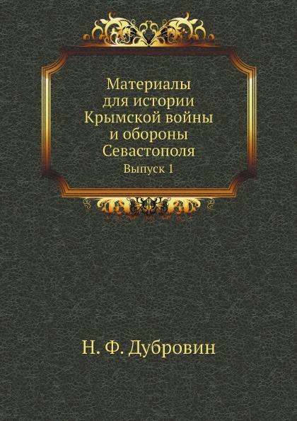 Н. Ф. Дубровин Материалы для истории Крымской войны и обороны Севастополя. Выпуск 1