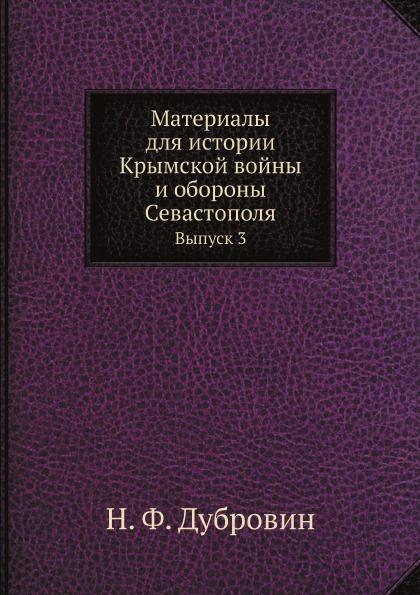 Н. Ф. Дубровин Материалы для истории Крымской войны и обороны Севастополя. Выпуск 3