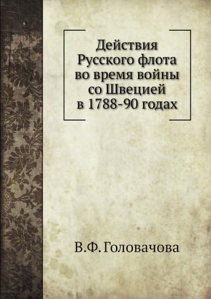 В.Ф. Головачова Действия Русского флота во время войны со Швецией в 1788-90 годах