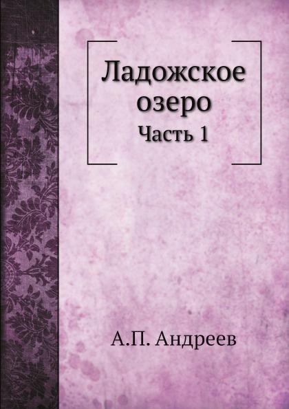 А.П. Андреев Ладожское озеро. Часть 1