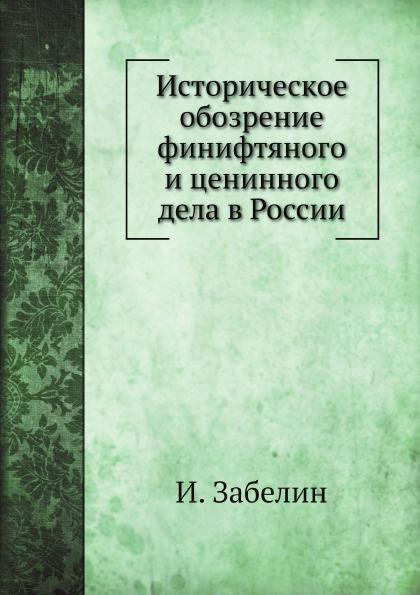 И. Забелин Историческое обозрение финифтяного и ценинного дела в России цены онлайн
