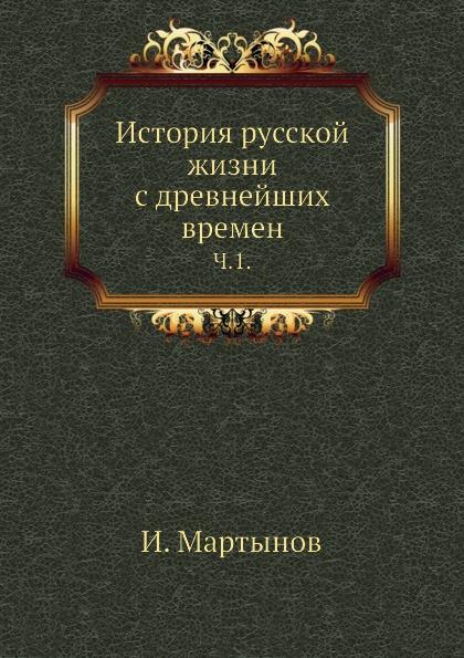 И. Забелин История русской жизни с древнейших времен. Часть 1