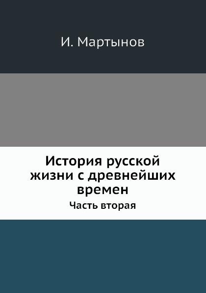 И. Забелин История русской жизни с древнейших времен. Часть вторая