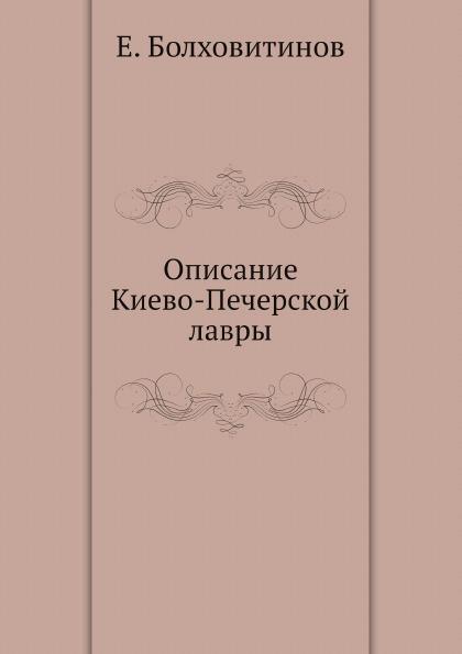 Е. Болховитинов Описание Киево-Печерской лавры все цены