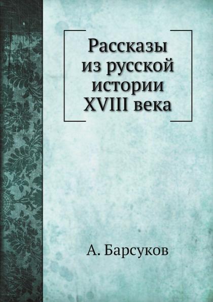 А. Барсуков Рассказы из русской истории XVIII века