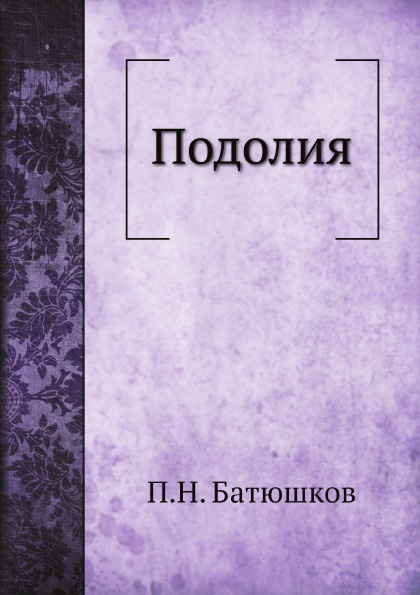 П.Н. Батюшков Подолия