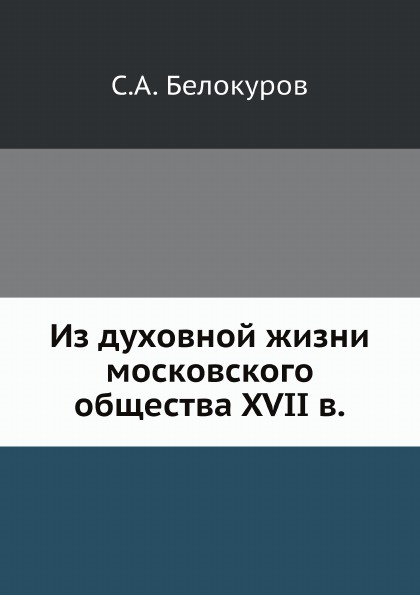 С. А. Белокуров Из духовной жизни московского общества XVII в.
