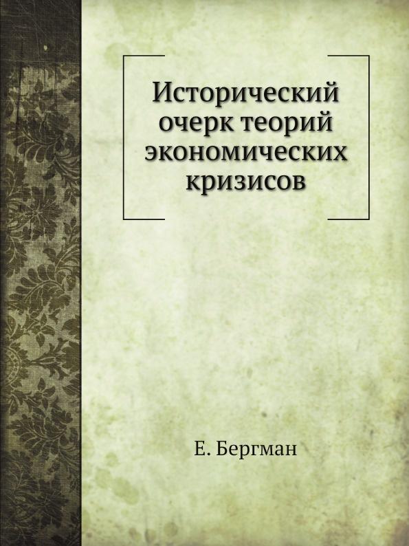 Е. Бергман Исторический очерк теорий экономических кризисов
