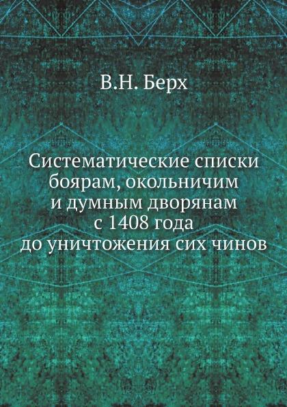 Систематические списки боярам, окольничим и думным дворянам с 1408 года до уничтожения сих чинов