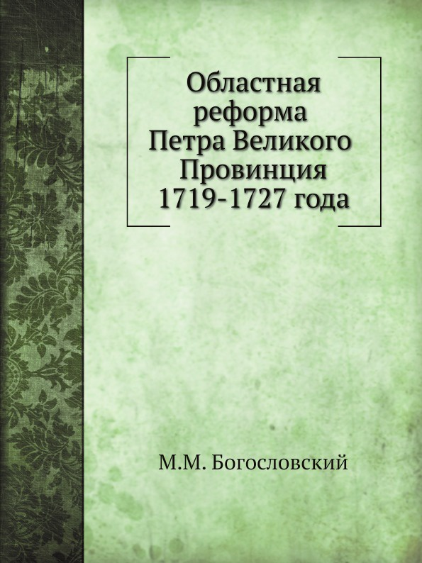 М.М. Богословский Областная реформа Петра Великого