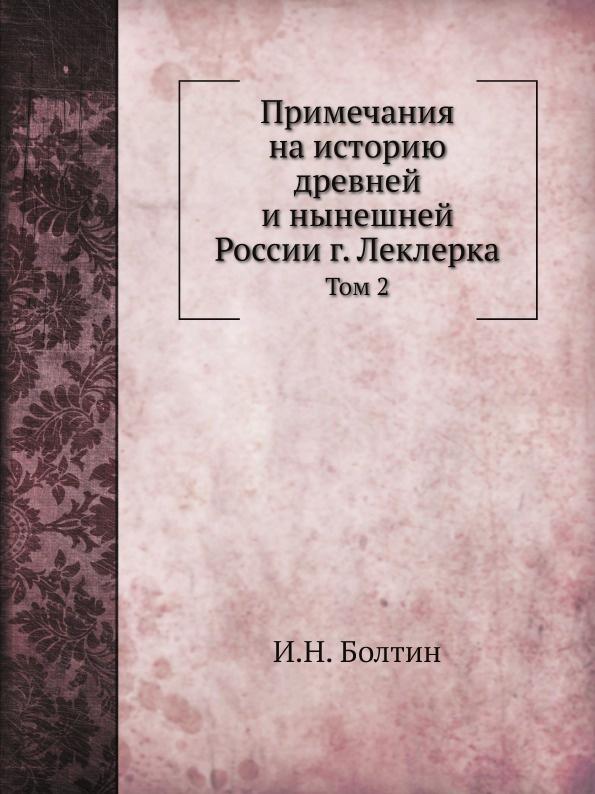 И.Н. Болтин Примечания на историю древней и нынешней России г. Леклерка. Том 2 цены онлайн