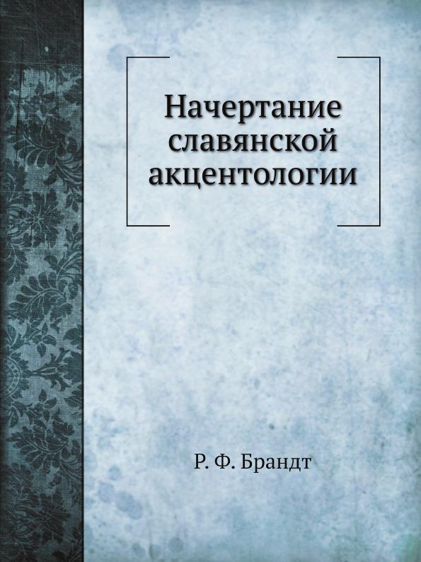 Р. Ф. Брандт Начертание славянской акцентологии