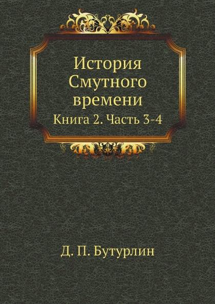 Д. П. Бутурлин История Смутного времени в России в начале 17 века. Часть 2
