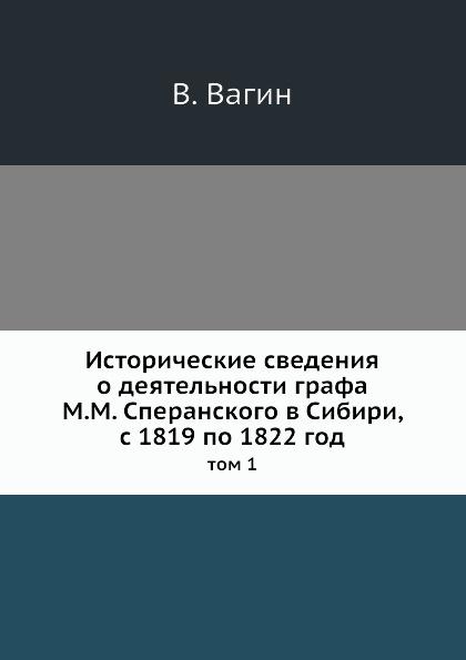 Исторические сведения о деятельности графа М.М. Сперанского в Сибири, с 1819 по 1822 год. том 1