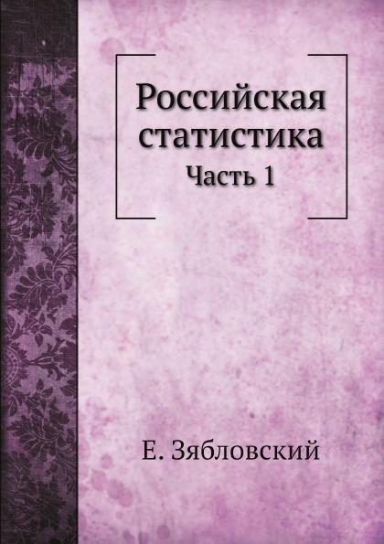 Е. Зябловский Российская статистика. Часть 1