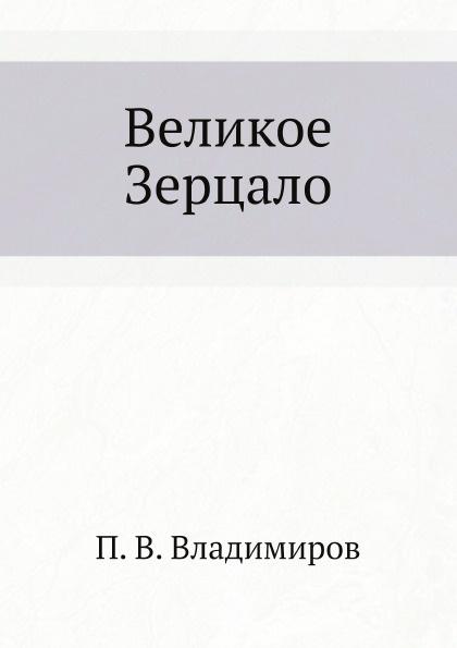 П.В. Владимиров Великое Зерцало